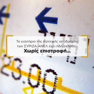 Το Εισιτήριο Της Πολιτικής Αποδρομής Των ΣΥΡΙΖΑ –ΑΝΕΛ Έχει Ήδη Εκδοθεί 1