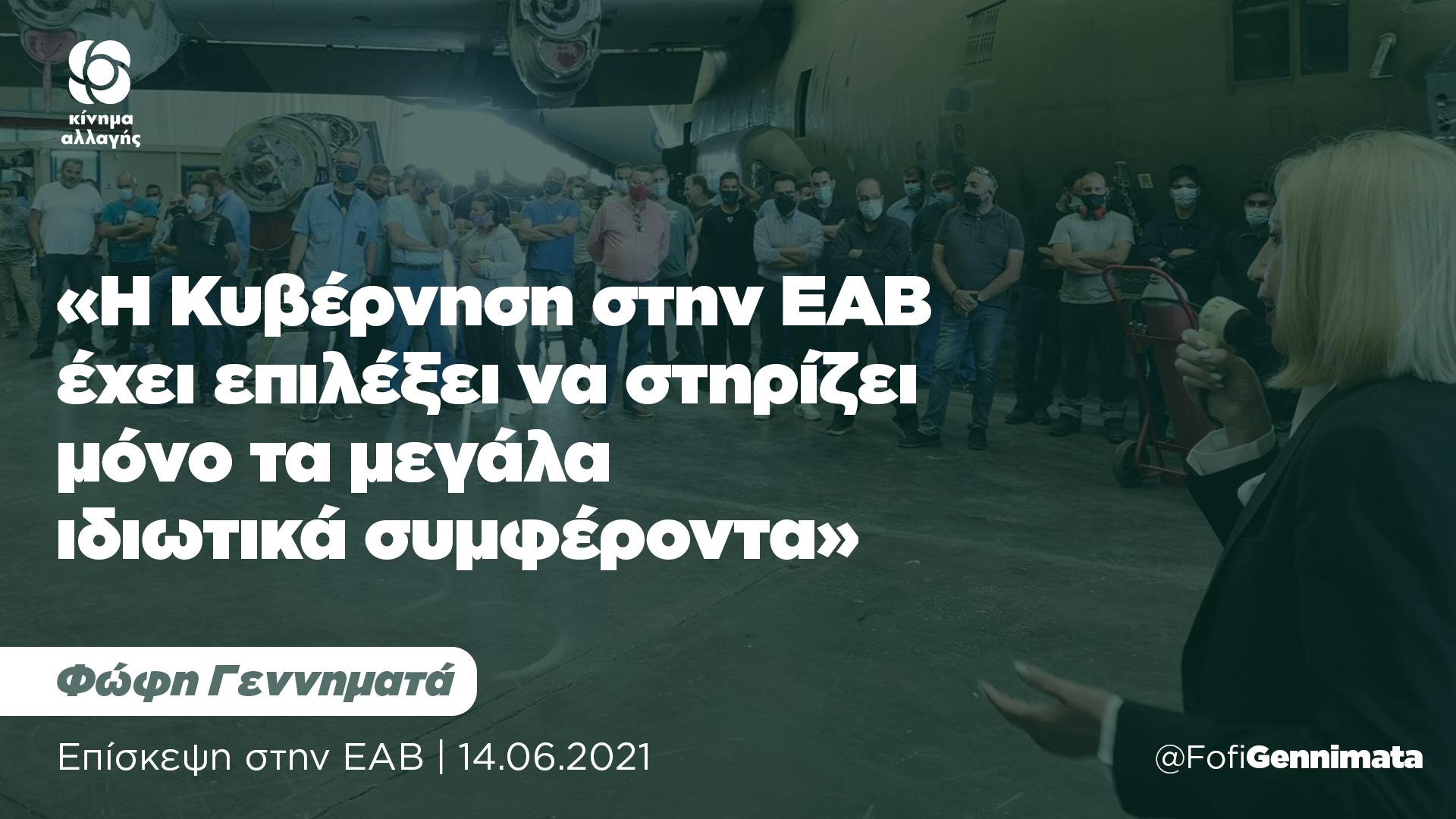 Η κυβέρνηση στην ΕΑΒ έχει επιλέξει να στηρίζει μόνο τα μεγάλα ιδιωτικά συμφέροντα