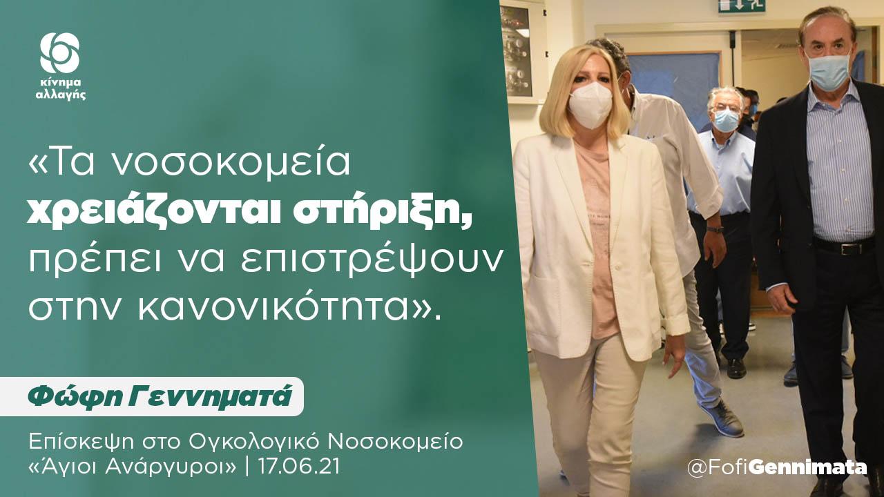 Τα νοσοκομεία χρειάζονται στήριξη, πρέπει να επιστρέψουν στην κανονικότητα